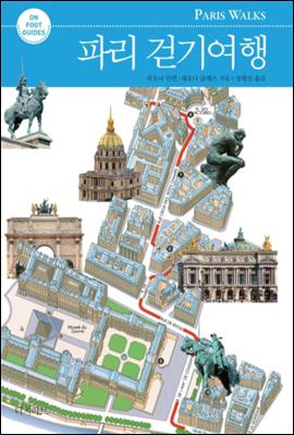 파리 걷기여행