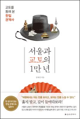 서울과 교토의 1만 년