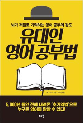 유대인 영어 공부법