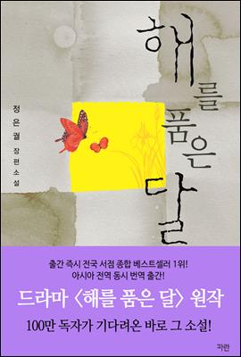 [합본] 해를 품은 달 (전2권/완결)