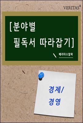 [분야별 필독서 따라잡기] 경제/경영