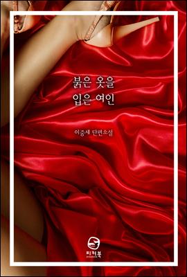붉은 옷을 입은 여인