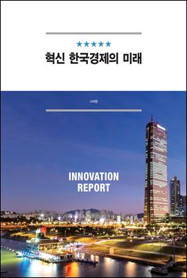 혁신 한국경제의 미래