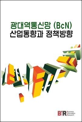 광대역통신망 (BcN) 산업동향과 정책방향