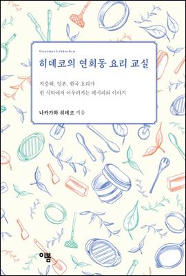 히데코의 연희동 요리 교실 레시피 편 2-7