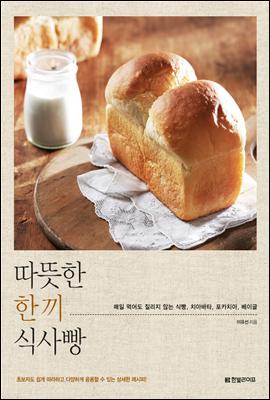 따뜻한 한 끼 식사빵