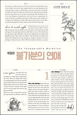 불가분의 연애 01권 (개정판)