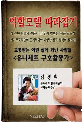 [역할모델 따라잡기] 유니세프 구호활동가(김경희)
