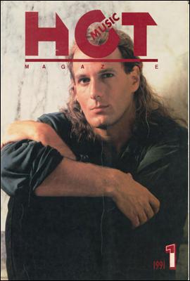 핫뮤직(HOT MUSIC) 1991년 01월호