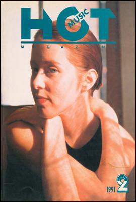 핫뮤직(HOT MUSIC) 1991년 02월호