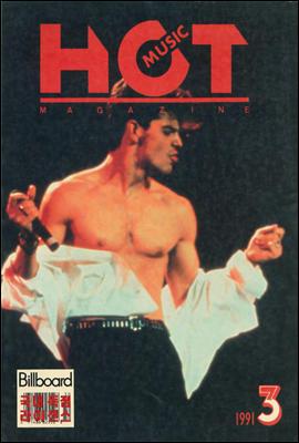 핫뮤직(HOT MUSIC) 1991년 03월호