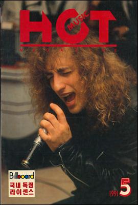 핫뮤직(HOT MUSIC) 1991년 05월호