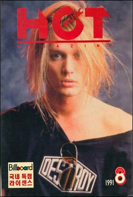 핫뮤직(HOT MUSIC) 1991년 08월호