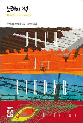 노래의 책 : 하인리히 하이네 시집 - 열린책들 세계문학 234
