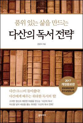 다산의 독서 전략