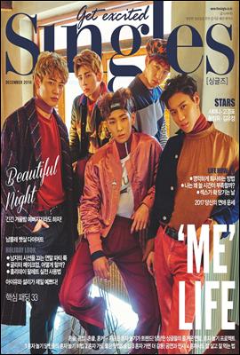싱글즈 2016년 12월호 (월간)