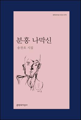 분홍 나막신