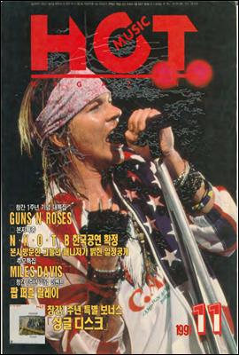 핫뮤직(HOT MUSIC) 1991년 11월호