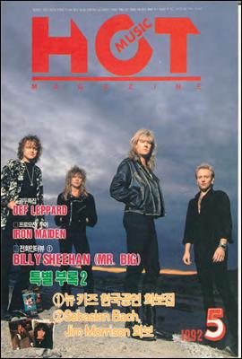 핫뮤직(HOT MUSIC) 1992년 05월호