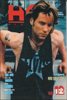 핫뮤직(HOT MUSIC) 1992년 12월호
