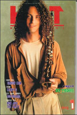핫뮤직(HOT MUSIC) 1993년 01월호