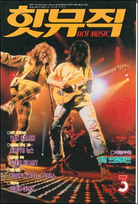 핫뮤직(HOT MUSIC) 1993년 03월호