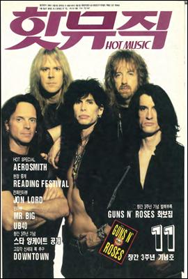 핫뮤직(HOT MUSIC) 1993년 11월호