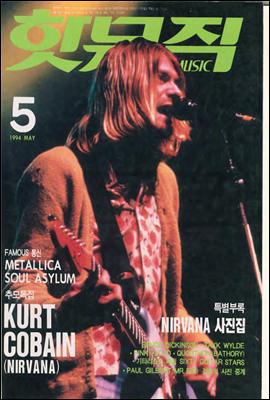 핫뮤직(HOT MUSIC) 1994년 05월호