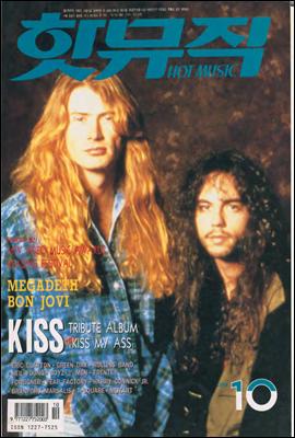 핫뮤직(HOT MUSIC) 1994년 10월호