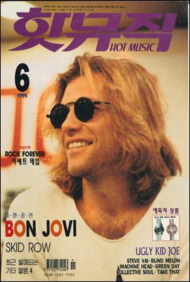 핫뮤직(HOT MUSIC) 1995년 06월호
