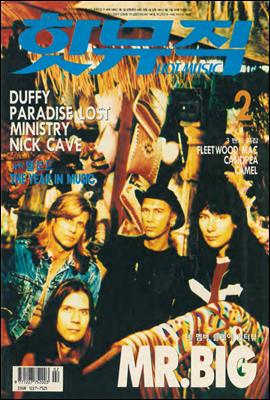 핫뮤직(HOT MUSIC) 1996년 02월호