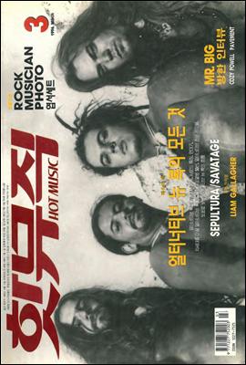 핫뮤직(HOT MUSIC) 1996년 03월호