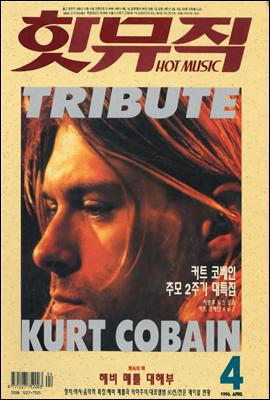 핫뮤직(HOT MUSIC) 1996년 04월호