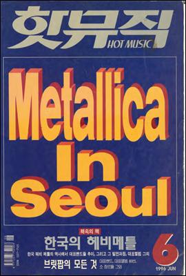 핫뮤직(HOT MUSIC) 1996년 06월호