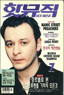 핫뮤직(HOT MUSIC) 1996년 07월호