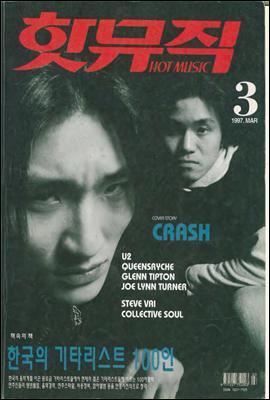 핫뮤직(HOT MUSIC) 1997년 03월호