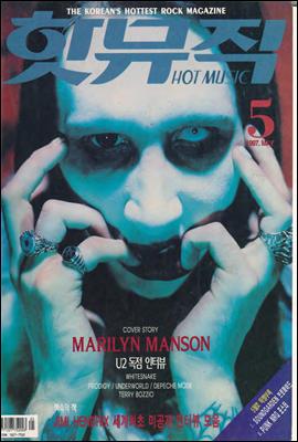 핫뮤직(HOT MUSIC) 1997년 05월호