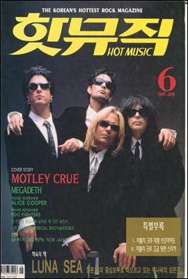 핫뮤직(HOT MUSIC) 1997년 06월호