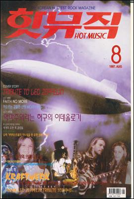 핫뮤직(HOT MUSIC) 1997년 08월호