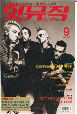 핫뮤직(HOT MUSIC) 1997년 09월호
