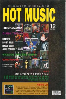핫뮤직(HOT MUSIC) 1997년 12월호