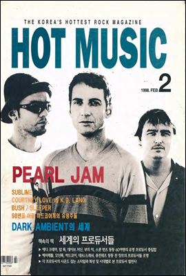 핫뮤직(HOT MUSIC) 1998년 02월호