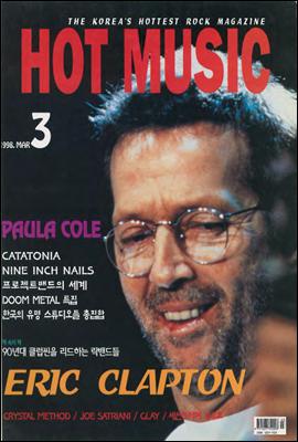 핫뮤직(HOT MUSIC) 1998년 03월호
