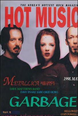 핫뮤직(HOT MUSIC) 1998년 05월호