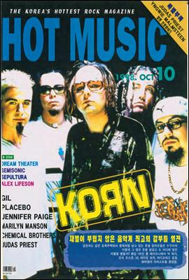 핫뮤직(HOT MUSIC) 1998년 10월호