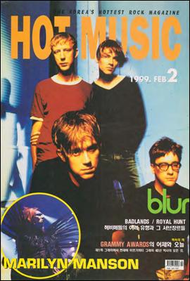 핫뮤직(HOT MUSIC) 1999년 02월호