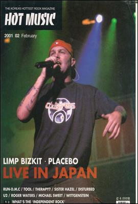 핫뮤직(HOT MUSIC) 2001년 02월호