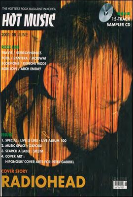 핫뮤직(HOT MUSIC) 2001년 06월호