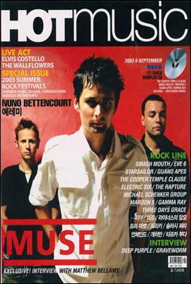 핫뮤직(HOT MUSIC) 2003년 09월호