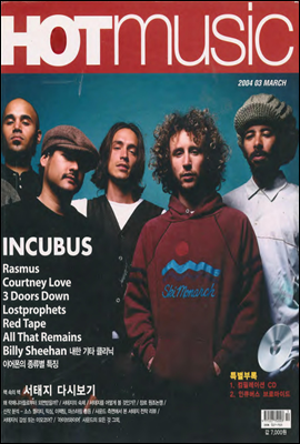 핫뮤직(HOT MUSIC) 2004년 03월호
